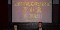 省民政厅组织召开2016年云南省机关党建论文评审会 - 民政厅