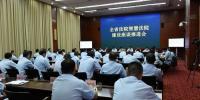 云南高院召开全省智慧法院建设座谈推进会 - 法院