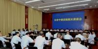 云南高院召开全省中级法院院长座谈会 - 法院