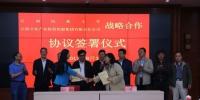 云南民大与云南文投集团签订战略合作协议 - 云南频道