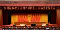 全国检察教育培训讲师团赴云南巡讲支教讲座开讲 - 检察