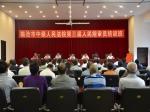 临沧市人民陪审员培训班开班 - 人民代表大会常务委员会