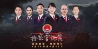 云南省检察官说案,18至22日央视《法律讲堂》不见不散 - 检察