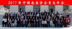 """陈利君副院长一行参加""""2017年中国—南亚学会年会"""" - 社科院"""