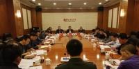 临沧市第四届人大代表换届选举工作会议召开 - 人民代表大会常务委员会