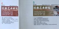 《民族艺术研究》位居全国艺术类期刊前十名 - 文化厅