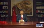 国家主席习近平发表二〇一八年新年贺词 - 省体育局