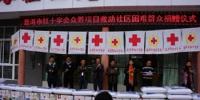 普洱红会开展网络众筹 救助社区困难群众 - 红十字会