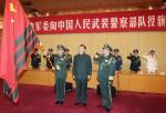 中央军委向武警部队授旗仪式在北京举行 习近平向武警部队授旗并致训词 - 人力资源和社会保障厅