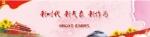 """传递关爱 巾帼暖冬——云南省妇联党组书记、主席和红梅慰问保山市农村""""两癌""""贫困母亲 - 妇联"""