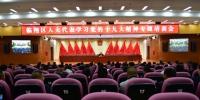 临翔区四届人大二次会议举行学习十九大精神专题培训会 - 人民代表大会常务委员会