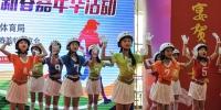 云南省2018大众体育新春嘉年华欢乐启动 - 省体育局