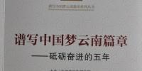 """""""谱写中国梦云南篇章系列丛书""""之《谱写中国梦云南篇章——砥砺奋进的五年》出版发行 - 社科院"""