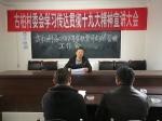 楚雄州红会深入扶贫点宣传党的十九大精神 - 红十字会