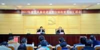 云南省社科院举行2017年度党风廉政建设责任制检查考评汇报会 - 社科院