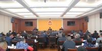 市人大常委会机关召开干部职工会议总结2017年工作 - 人民代表大会常务委员会