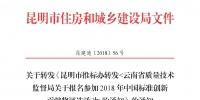 关于转发《昆明市推标办转发云南省质量技术监督局关于报名参加2018年中国标准创新贡献奖评选活动的通知》的通知_页面_1 - 建设局
