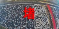 """【聚焦云南】云南春节返程高峰太壮观!高速公路又成""""停车场""""! - 云南频道"""