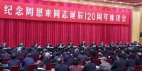 中共中央举行纪念周恩来同志诞辰120周年座谈会 习近平发表重要讲话 - 人力资源和社会保障厅