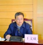 省社科院召开2018年度院党建、党风廉政建设及意识形态工作会 - 社科院