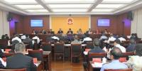 市四届人大常委会召开第二次会议 - 人民代表大会常务委员会