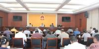 市人大常委会机关召开干部职工会进行学习并开展集体廉政谈话 - 人民代表大会常务委员会