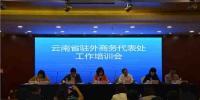 云南省商务厅举办云南省驻外商务代表处工作培训会 - 商务之窗