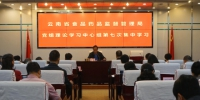省局召开党组理论学习中心组第七次集中学习会 - 食品药品监管局