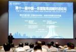 陈利君副院长率队参加第十一届中国—东盟智库战略对话论坛 - 社科院