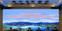 2018年西南考古协作会暨中国西南与东南亚、南亚 考古发现及研究学术研讨会顺利召开 - 文化厅