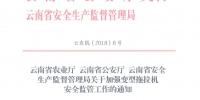 云南省农业厅 云南省公安厅 云南省安监局关于加强变型拖拉机安全监管工作的通知 - 云南省农业厅