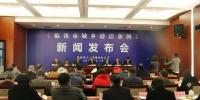 市人大常委会召开《临沧市城乡清洁条例》新闻发布会 - 人民代表大会常务委员会