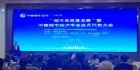"""我院副院长边明社一行参加""""城市高质量发展""""暨中国城市经济学会会员代表大会 - 社科院"""