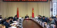 杨健主持召开州政府第24次常务会议 - 大理白族自治州人民政府