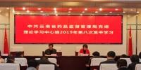 省局党组理论学习中心组开展2019年第八次集中学习 - 食品药品监管局