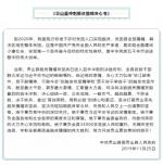 《贡山县冲刺脱贫摘帽决心书》 - 云南频道