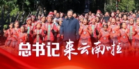 全体云南人需牢记:习近平总书记对云南提出了这些新要求 - 妇联
