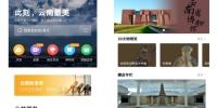 """云南博物馆数字平台邀您 """"一机在手、畅游博物"""" - 文化厅"""