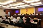 市四届人大常委会召开第十九次会议 - 人民代表大会常务委员会