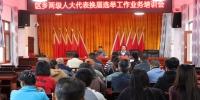邦东乡区乡两级人大换届选举培训会召开 - 人民代表大会常务委员会